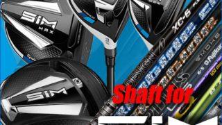 テーラーメイドカスタムシャフトシャフトアダプター付きSIM用シャフト フェアウェイゴルフ  口コミ 評判 レビュー