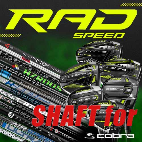 コブラ RAD SPEED ウッド用シャフト 価格 最安値 口コミ 評判